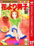 花より男子 カラー版 27-電子書籍