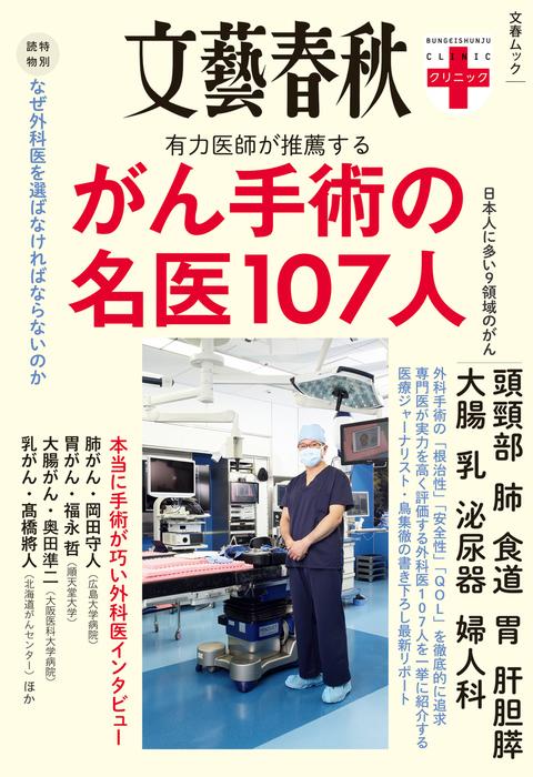 文春クリニック がん手術の名医107人拡大写真