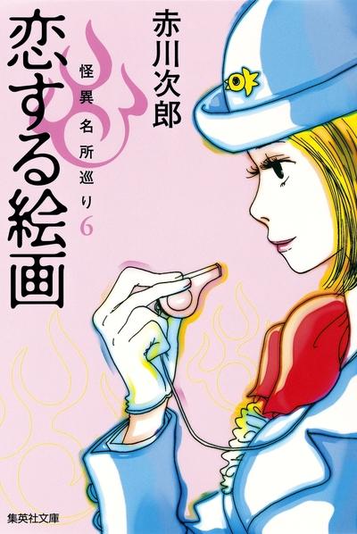 恋する絵画 怪異名所巡り6-電子書籍