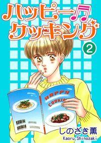 ハッピー・クッキング(2)-電子書籍