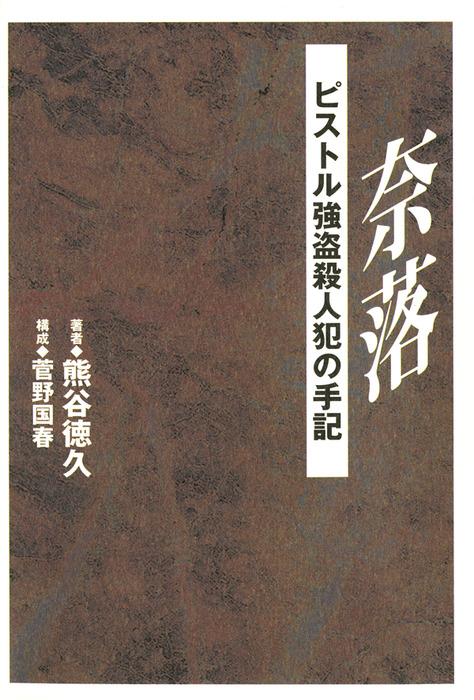 奈落 ―ピストル強盗殺人犯の手記―拡大写真