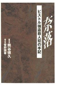 奈落 ―ピストル強盗殺人犯の手記―-電子書籍