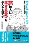 旅は人に生きる喜びを与えるものです:塾長・山田學の物語-電子書籍