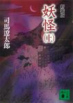 新装版 妖怪(上)-電子書籍