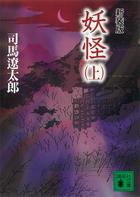 「新装版 妖怪(講談社文庫)」シリーズ