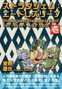 ストラタジェム;ニードレスリーフ    巻ノ壱  キルアクロウ-電子書籍