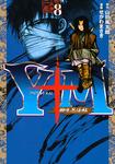 Y十M(ワイじゅうエム)~柳生忍法帖~(8)-電子書籍