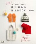 これ1冊できちんとわかる 棒針編みの基本BOOK-電子書籍