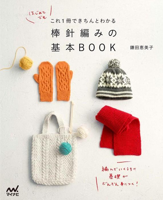 これ1冊できちんとわかる 棒針編みの基本BOOK拡大写真