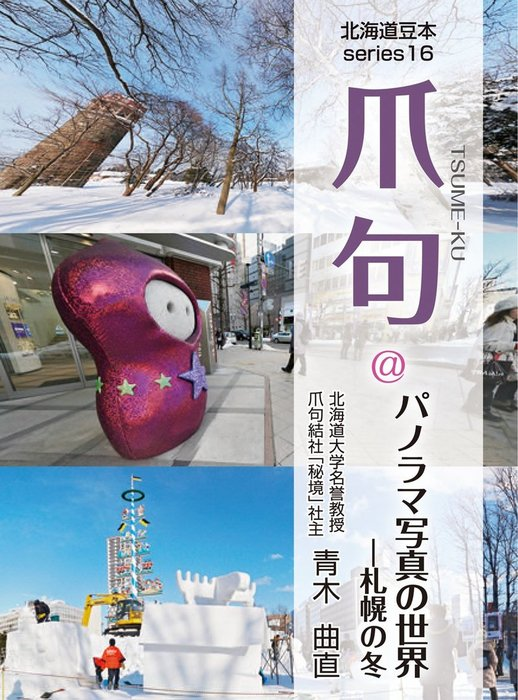 爪句@パノラマ写真の世界 (札幌の冬) : 都市秘境100選ブログ16拡大写真