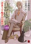 百器徒然袋 五徳猫 薔薇十字探偵の慨然-電子書籍
