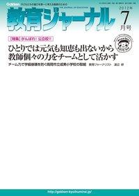 教育ジャーナル2012年7月号Lite版(第1特集)