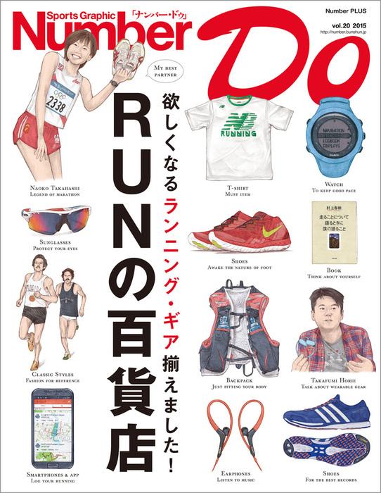 Sports Graphic Number Do RUNの百貨店-電子書籍-拡大画像
