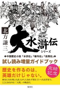 【北方謙三「大水滸伝」シリーズ完結記念!】試し読み増量ガイドブック-電子書籍