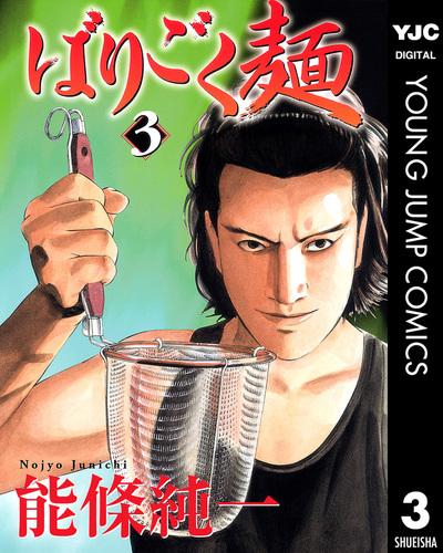 ばりごく麺 3-電子書籍