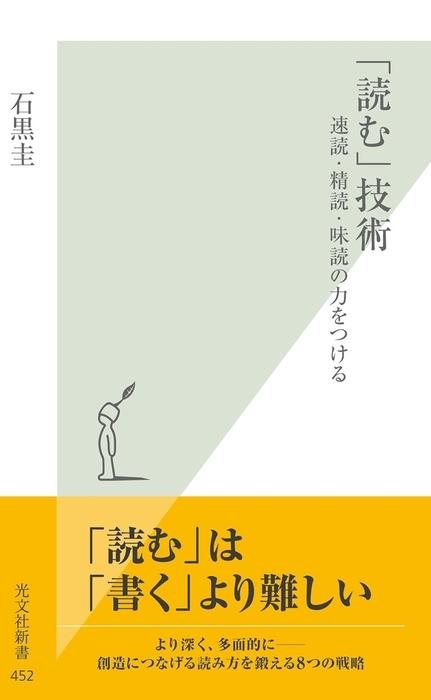 「読む」技術~速読・精読・味読の力をつける~-電子書籍-拡大画像