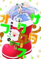 「サンタクロース・オフ!(まんがタイムKRコミックス)」シリーズ