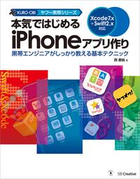 本気ではじめるiPhoneアプリ作り Xcode 7.x+Swift 2.x対応 黒帯エンジニアがしっかり教える基本テクニック-電子書籍