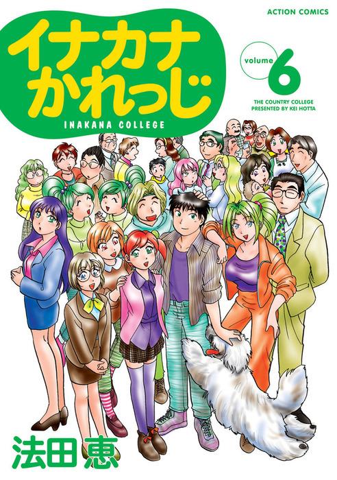 イナカナかれっじ / 6-電子書籍-拡大画像