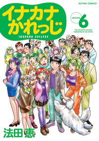 イナカナかれっじ / 6-電子書籍