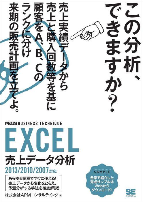 EXCEL売上データ分析 [ビジテク] 2013/2010/2007対応-電子書籍-拡大画像