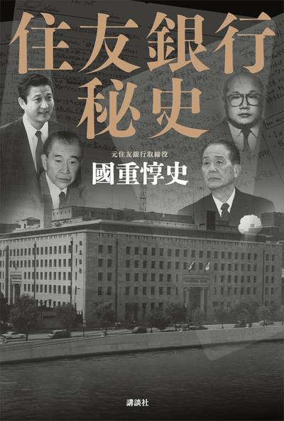 住友銀行秘史-電子書籍