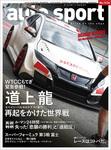 AUTOSPORT No.1436-電子書籍