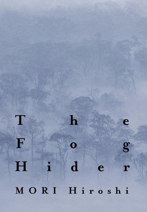 フォグ・ハイダ The Fog Hider-電子書籍-拡大画像