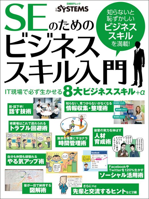 SEのためのビジネススキル入門(日経BP Next ICT選書)拡大写真