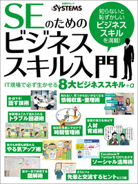 SEのためのビジネススキル入門(日経BP Next ICT選書)-電子書籍