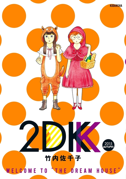 2DK(3) 2015AUTUMN拡大写真