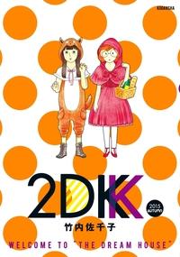 2DK(3) 2015AUTUMN-電子書籍
