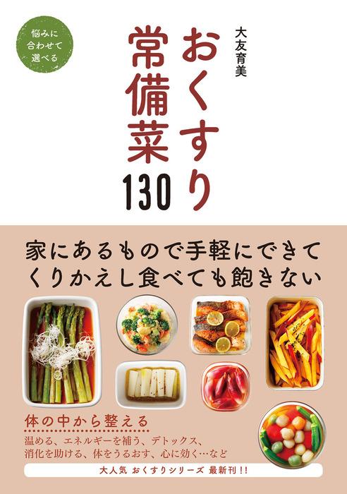 おくすり常備菜130拡大写真