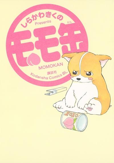 モモ缶(1)-電子書籍