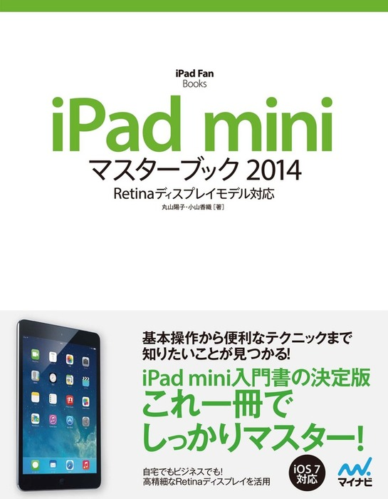 iPad miniマスターブック 2014拡大写真