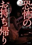 恐怖のお持ち帰り2-電子書籍