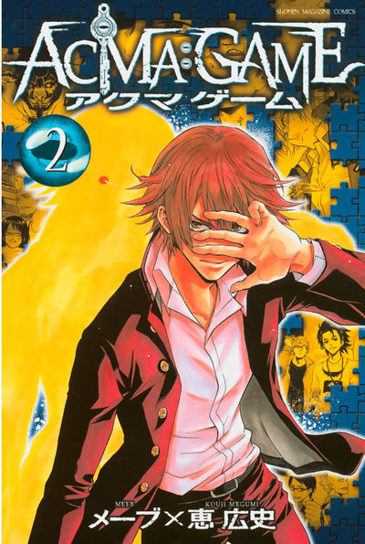 ACMA:GAME(2)-電子書籍