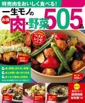 一生モノのお得肉×野菜505品-電子書籍