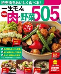 一生モノのお得肉×野菜505品