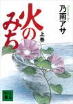 火のみち(上)-電子書籍