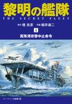 黎明の艦隊 コミック版(1)-電子書籍