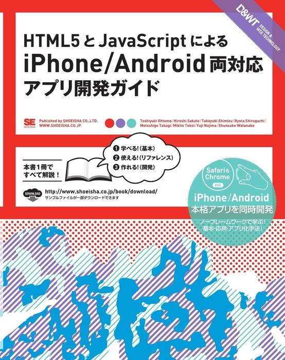HTML5とJavaScriptによるiPhone/Android両対応アプリ開発ガイド-電子書籍-拡大画像