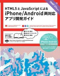 HTML5とJavaScriptによるiPhone/Android両対応アプリ開発ガイド