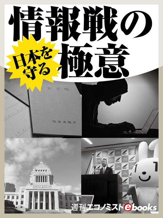 日本を守る情報戦の極意拡大写真