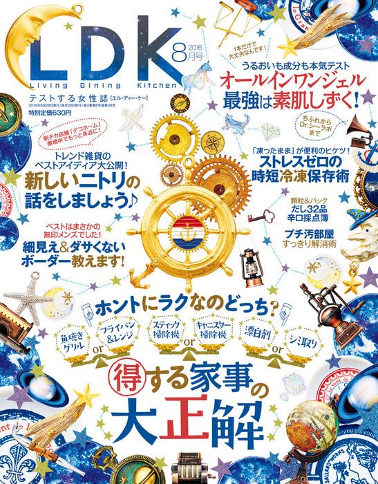 LDK (エル・ディー・ケー) 2016年8月号拡大写真