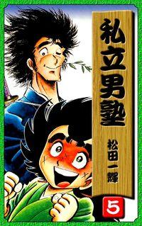 私立男塾(5)-電子書籍