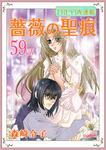 薔薇の聖痕『フレイヤ連載』 59話-電子書籍