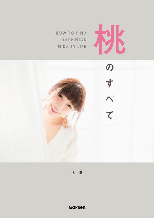 桃のすべて HOW TO FIND HAPPINESS IN DAILY LIFE拡大写真