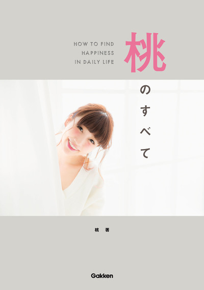 桃のすべて HOW TO FIND HAPPINESS IN DAILY LIFE-電子書籍