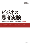 ビジネス思考実験 「何が起きるか?」を見通すための経営学100命題-電子書籍